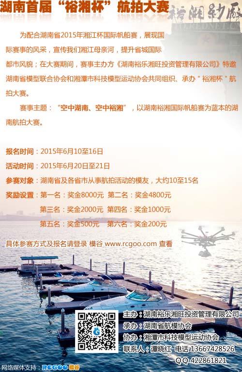 """湖南省首届""""裕湘杯""""航拍大赛即将开幕"""