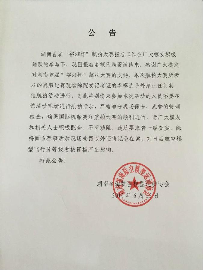 """湖南省首届""""裕湘杯""""航拍大赛公告"""