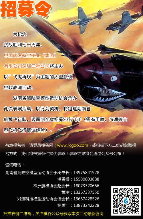 湖南省航模队招募令