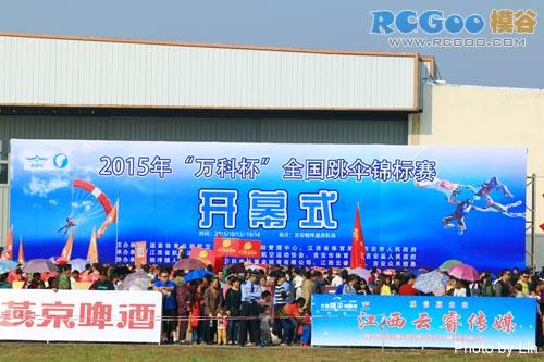 2015 全国跳伞锦标赛 开幕式 涡喷双机表演