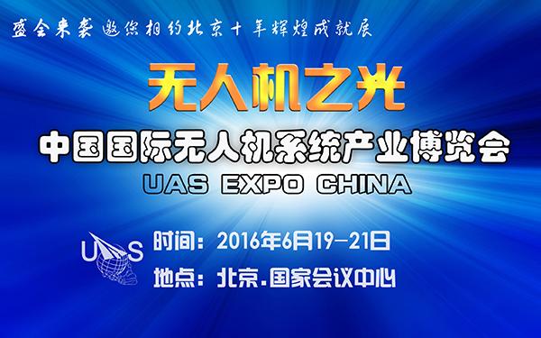 无人机之光—聚焦十年辉煌成就展(UAS EXPO CHINA)