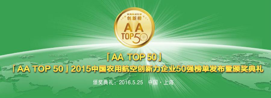「AA TOP 50」2015年度中国农用航空创新力企业50强报名进行时