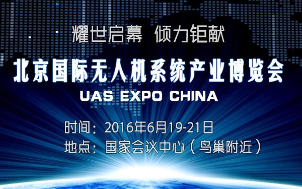 2016 UAS EXPO CHINA倾力打造北京无人机行业顶级盛会