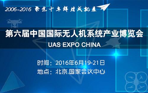 2016第六届中国国际无人机系统展6月在京隆重举办
