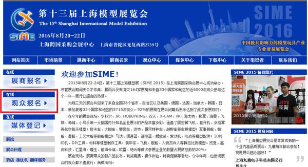 2016上海模型展 | 观众在线报名通道正式开通!完成报名仅需1分钟!