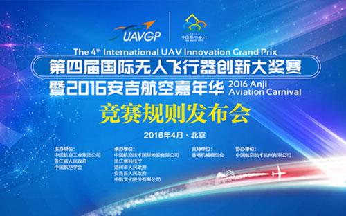 第四届国际无人机飞行器创新大奖赛即将启动
